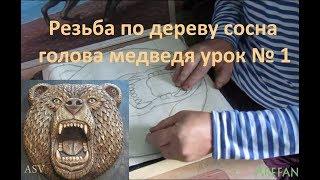 Резьба по дереву сосна голова медведя урок № 1