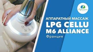 Коррекция фигуры и уход за телом на аппарате LPG Cellu M6 Alliance Франция 2