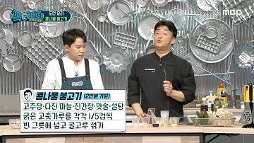 [백파더 : 요리를 멈추지 마!] 양보다 비율이 중요..★ 콩나물 불고기 양념장 만들기!, MBC 210220 방송
