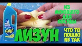 лизун из моющего для посуды и соды  Проверка рецепта лизуна без тетрабората