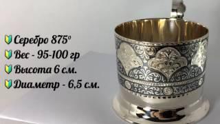видео Заказать серебряный подстаканник