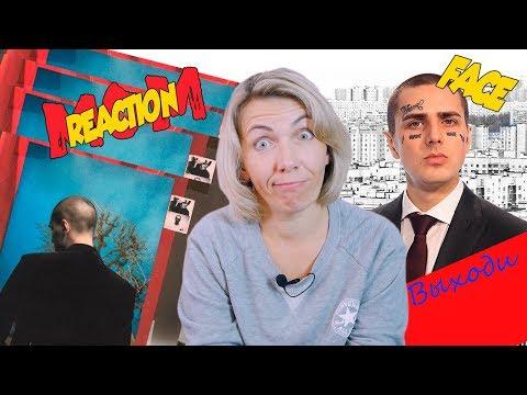Реакция МАМЫ на FACE - ВЫХОДИ