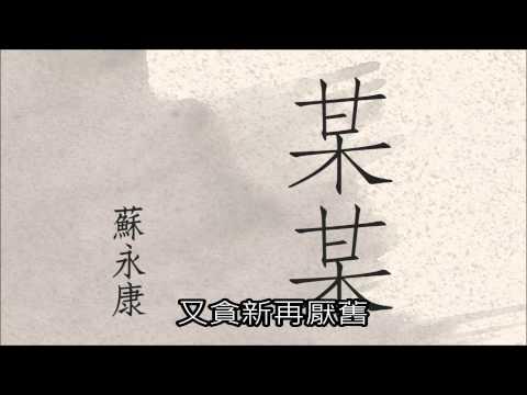 蘇永康 William So - 某某 (歌詞版) [Official] [官方]