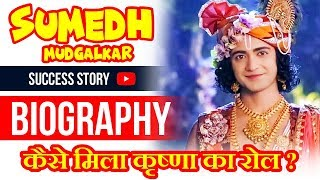 Sumedh Mudgalkar Biography in Hindi | Lifestyle,Dance india,Family,Urdu,Data,Success,Struggle Story