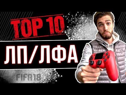 ТОП-10 Левых полузащитников / вингеров в FIFA 18