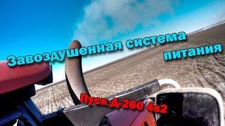Завоздушенная система питания Д-260 и запуск МТЗ 2022.3