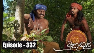 Muthu Kuda | Episode 332 15th May 2018 Thumbnail