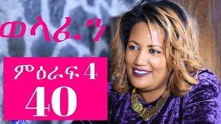 Welafen Drama -Part 40 (Ethiopian Drama)