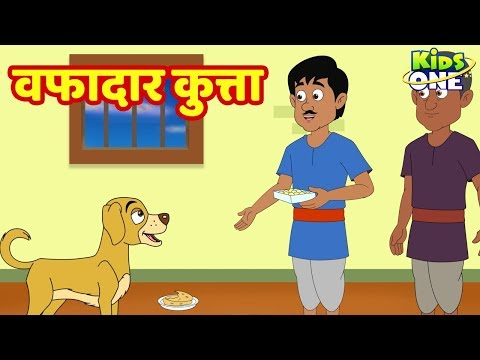Wafadar Kutta HINDI Kahani | वफादार कुत्ता | HINDI Moral Story for Kids | KidsOneHindi