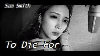 [죽을만큼 외롭다면] Sam Smith - To Die For   츄더 COVER