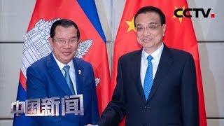 [中国新闻] 李克强会见柬埔寨首相洪森 | CCTV中文国际