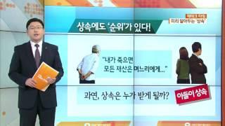 [재테크 타임] 미리 알아두는 '상속'
