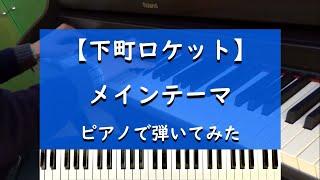 TBSドラマ 日曜劇場「下町ロケット」のテーマ曲(2015:服部隆之 作曲)...