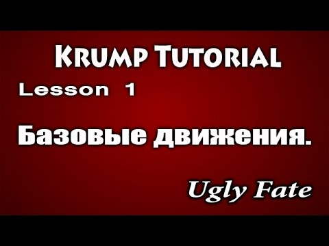 Krump tutorial / Basic moves / Ugly Fate - YouTube