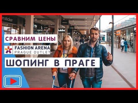 Шопинг в Праге. Сравниваем цены. Fashion Arena  🛒. Чехия.