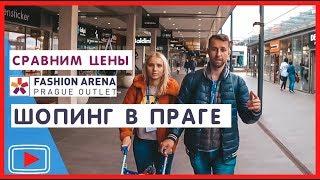 шопинг в Праге. Сравниваем цены. Fashion Arena  . Чехия