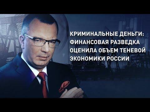Криминальные деньги: финансовая разведка оценила объем теневой экономики России