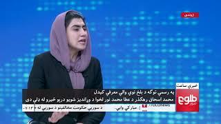 LEMAR NEWS 22 March 2018 /۱۳۹۷ د لمر خبرونه د وري ۰۲ نیته