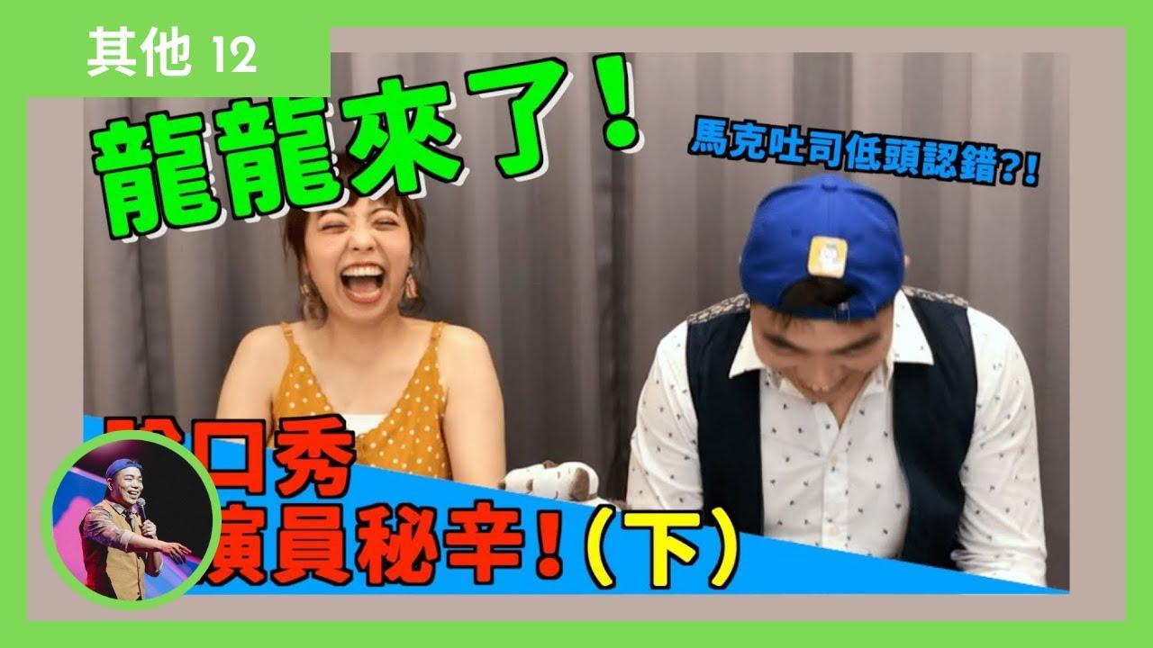 台灣女脫口秀演員竟然有她?!