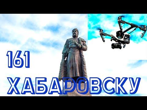 День города Хабаровска. Хабаровский край 2019