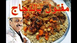 طبخ المفتول البلدي بالدجاج ويخنة الخضار بالحمص مع الشيف ابوصيام