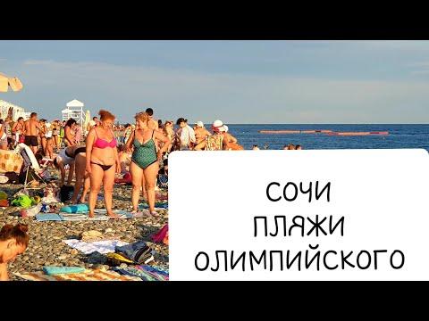 СОЧИ 15.07.19 ПЛЯЖИ ОЛИМПИЙСКОГО  ПАРКА Набережная #Виоласочи Виола