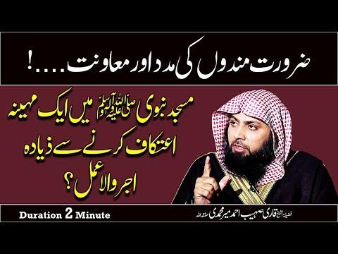 masjid-e-nabvi-me-1-month-itikaf-karne-se-ziada-ajar-wala-amal-?-by-qari-sohaib-ahmed