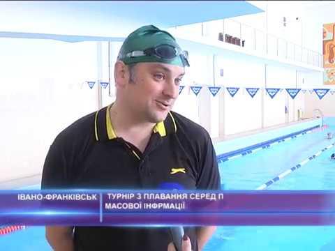 Турнір з плавання серед журналістів області