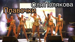 Оля Полякова – Плавочки•Вишнёвое 16.09.2017