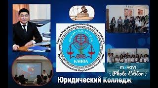 Юридический Колледж при Кыргызской Государственной Юридической Академии 2017-2018 учебный год