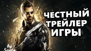 Честный трелер  Deus Ex Честный трейлер  No Mans Sky  httpswwwyoutubecomwatchvulX75Kwqf0 Группа ВК  httpsvkcomhonesttrailer