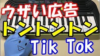 YouTubeのウザい広告として有名なTikTokで、「トントントントントン♪」...