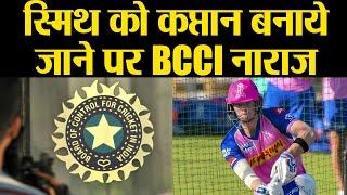 IPL 2019 RR vs MI: Steven Smith appointed Rajasthan Royals skipper, BCCI surprised   वनइंडिया हिंदी