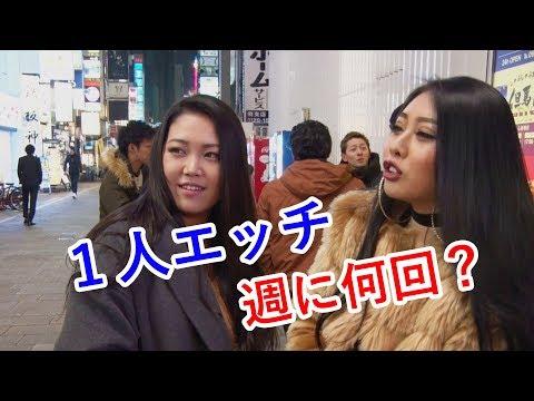 faceTV#014【アンケート】女の子は1人で週に何回するのか!?