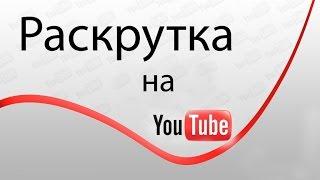 Просмотры, клики по рекламе,  лайк и подиска на Youtube за 80 копеек!!!