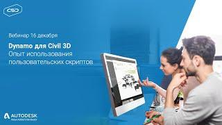Вебинар «Dynamo для Civil 3D. Опыт использования пользовательских скриптов в России»