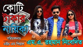 New Bangla Funny Short Film | কোটি টাকার নায়িকা | Koti Takar NAYIKA By HM Piyal 2021