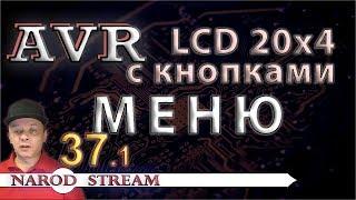 Программирование МК AVR. УРОК 37. Модуль LCD 16x2. Меню. Часть 1