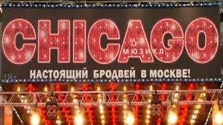 В мюзикле «Чикаго» изменился состав артистов под Киркорова