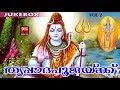 Download Lord Shiva Songs # Malayalam Hindu Devotional Songs 2017 # Shiva Malayalam Devotional Songs 2017 MP3 song and Music Video