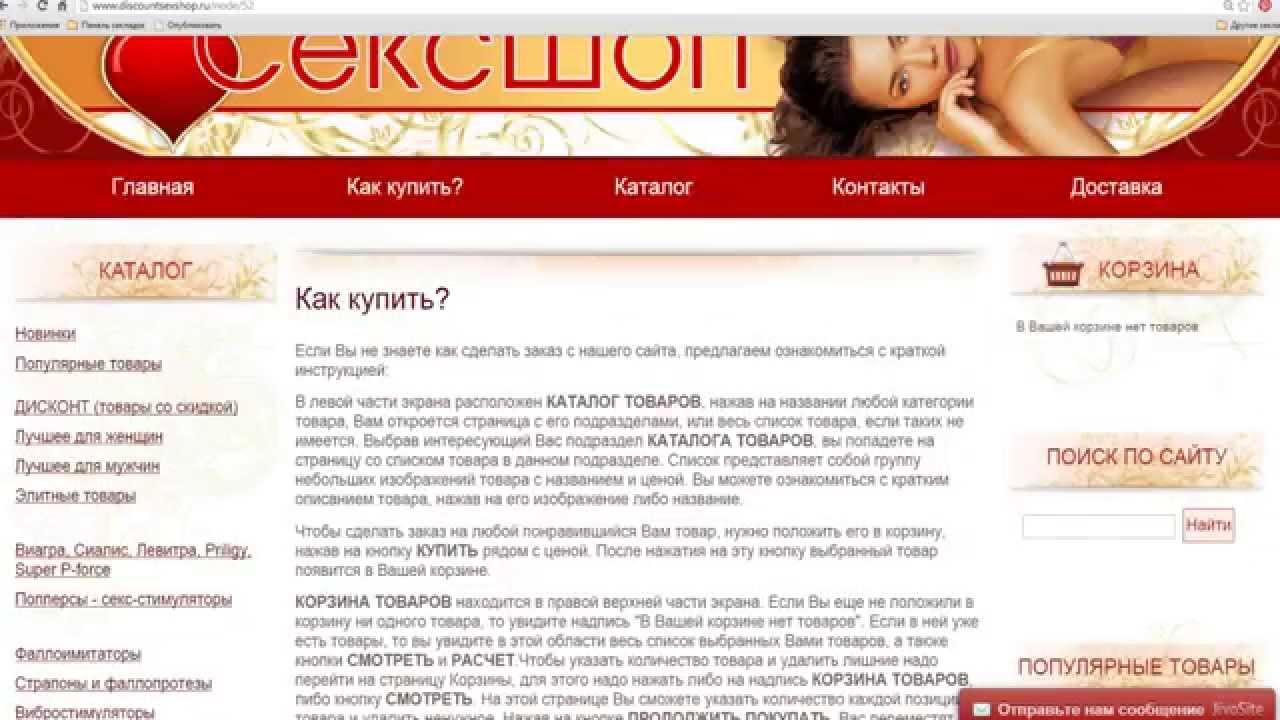 Интернет магазин товаров взрослых женское белье в балашихе купить