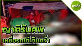 ครอบครัวเหยื่อรถโต๊ะจีนคว่ำรับศพ-17-03-62-ไทยรัฐนิวส์โชว์