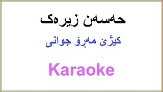 Kurdish Karaoke: Hasan Zirak: Maro حهسهن زیرهک ــ مه ڕۆ