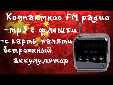 Компактный радио приемник с функцией Mp3 проигрывателя с флешки и карты памяти TD-V26!