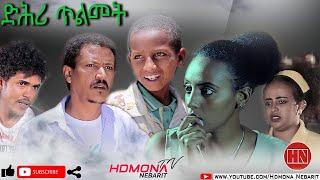 HDMONA - ድሕሪ ጥልመት ብ ኤፍረም ኪዳነ (ወዲ ከረን) Dhri Tlmet by Efrem Kidane -  New Eritrean Short Film 2020