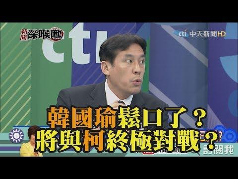 《新聞深喉嚨》精彩片段 韓國瑜鬆口了?將與柯終極對戰?