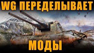 WARGAMING ПЕРЕДЕЛЫВАЕТ МОДЫ [ World of Tanks ]