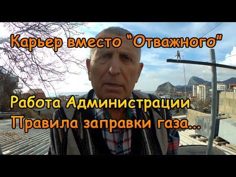 Ежедневник про Судак: Ермоловский о карьере, заправкам газа, работе администрации...