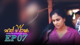 Sath Warsha   Episode 07 - (2021-05-07)   ITN Thumbnail
