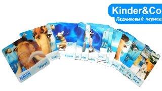 Ледниковый период карточки переливайки голограммы - обзор игрушек Kinder&Co